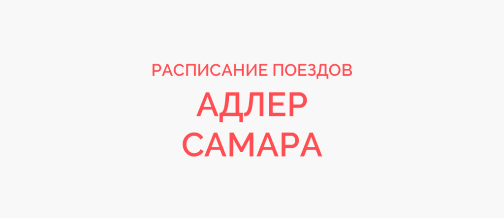 Поезд Адлер - Самара
