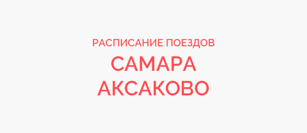 Поезд Самара - Аксаково