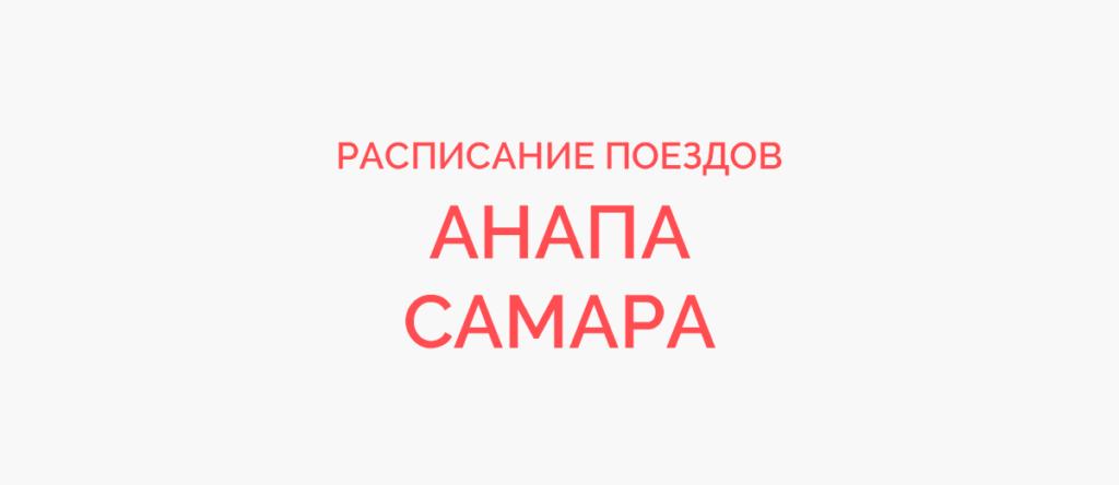 Поезд Анапа - Самара