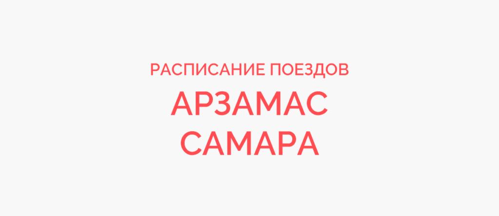 Поезд Арзамас - Самара
