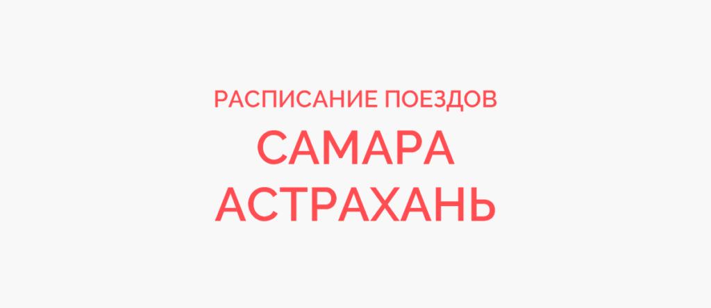 Поезд Самара - Астрахань