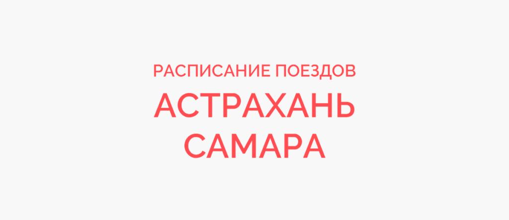 Поезд Астрахань - Самара