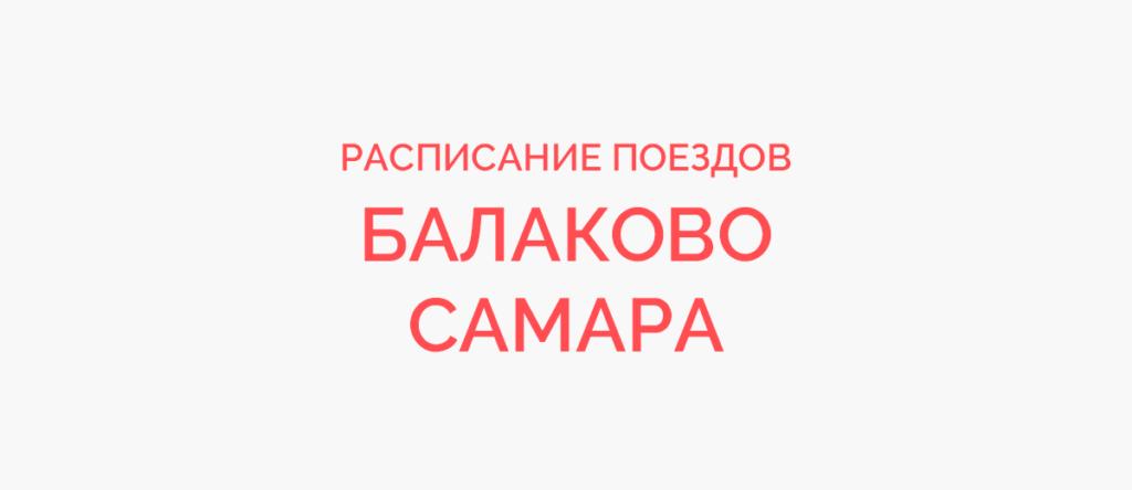 Поезд Балаково - Самара