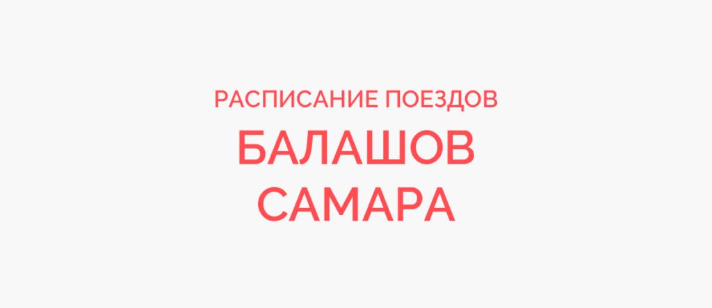 Поезд Балашов - Самара