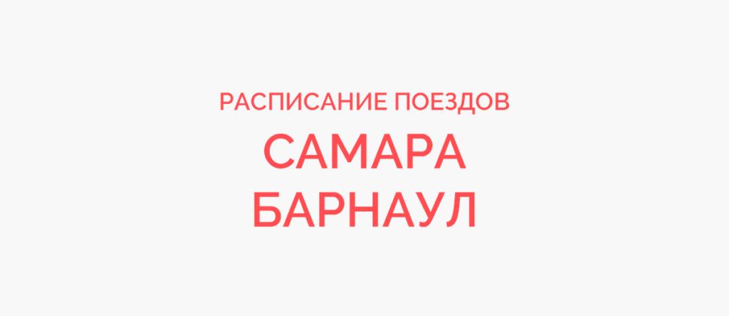 Поезд Самара - Барнаул