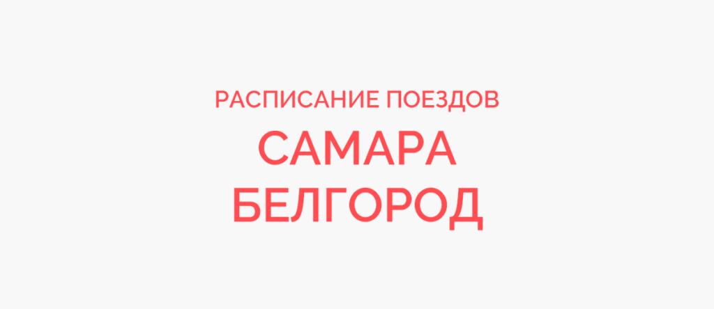 Поезд Самара - Белгород