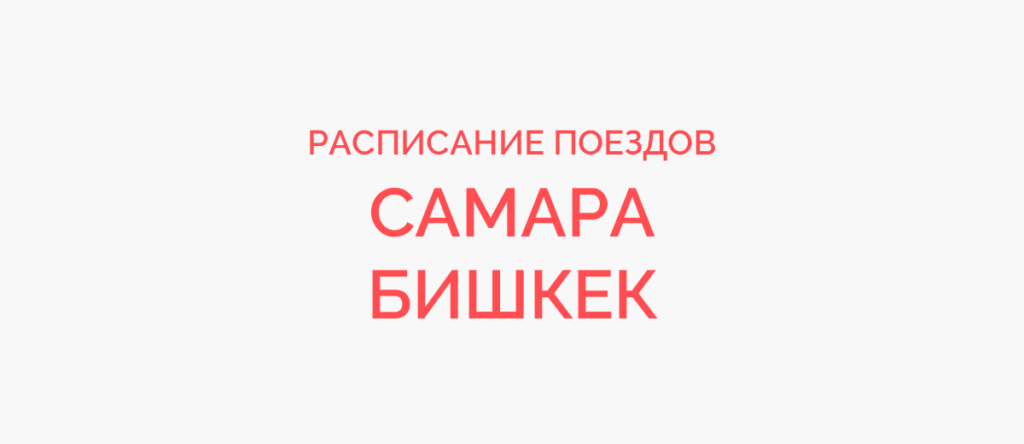 Поезд Самара - Бишкек