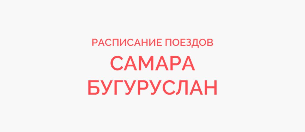 Поезд Самара - Бугуруслан