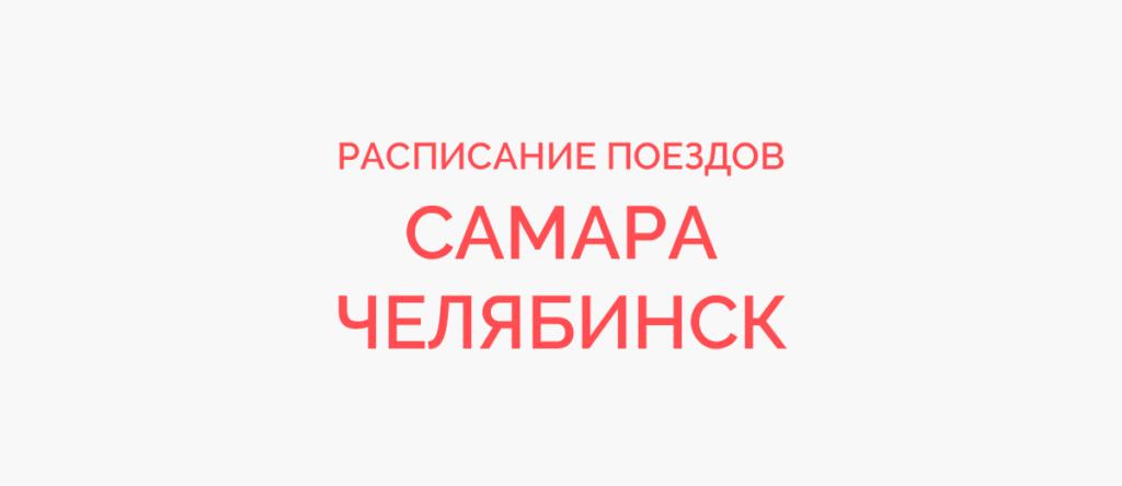 Поезд Самара - Челябинск