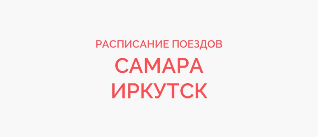 Поезд Самара - Иркутск