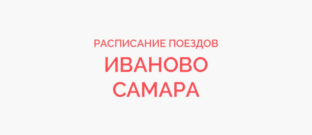 Поезд Иваново - Самара