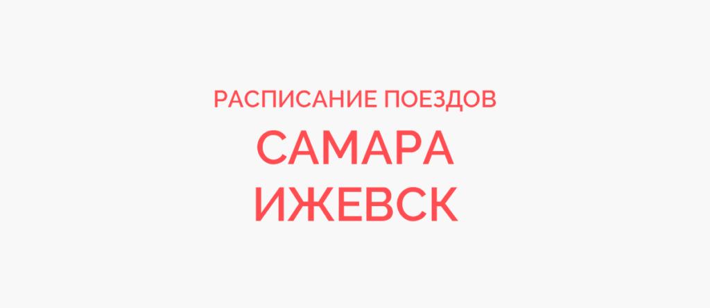 Поезд Самара - Ижевск
