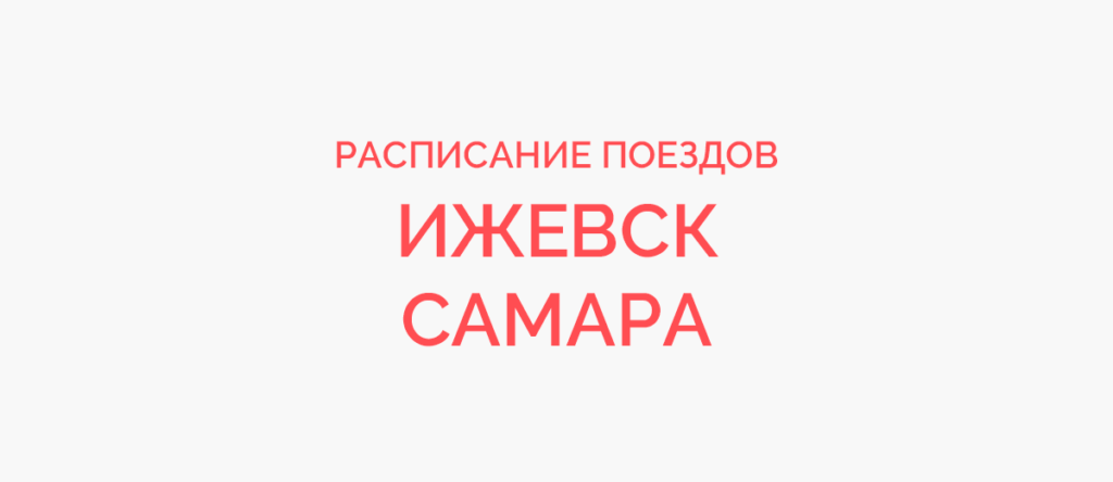 Поезд Ижевск - Самара