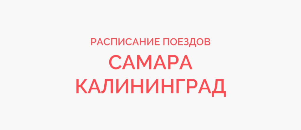 Поезд Самара - Калининград