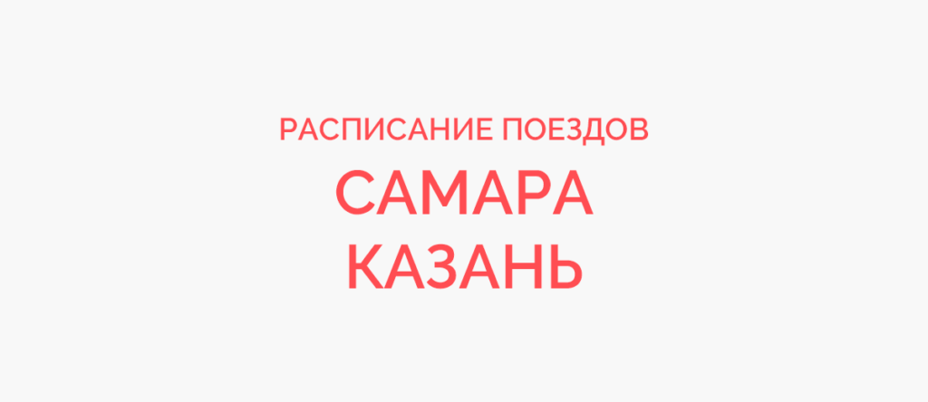 Поезд Самара - Казань