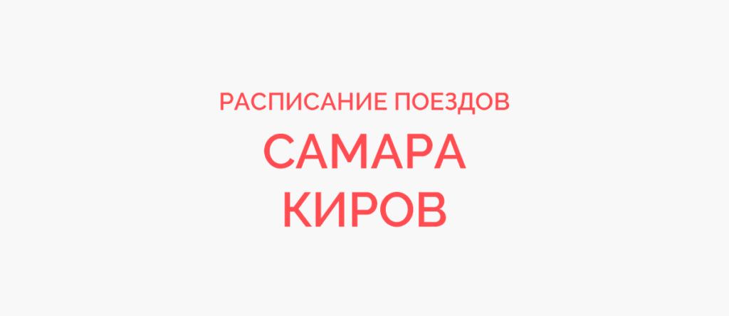 Поезд Самара - Киров