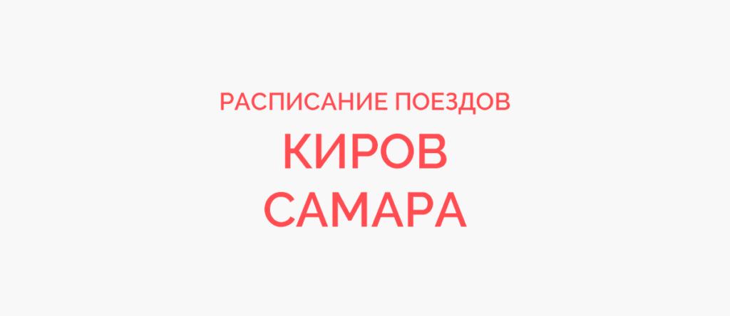 Поезд Киров - Самара