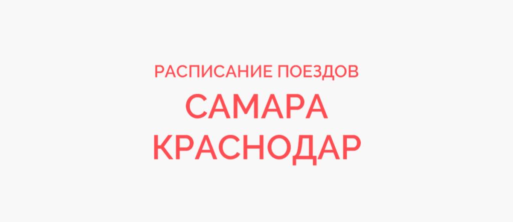 Поезд Самара - Краснодар