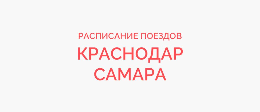 Поезд Краснодар - Самара