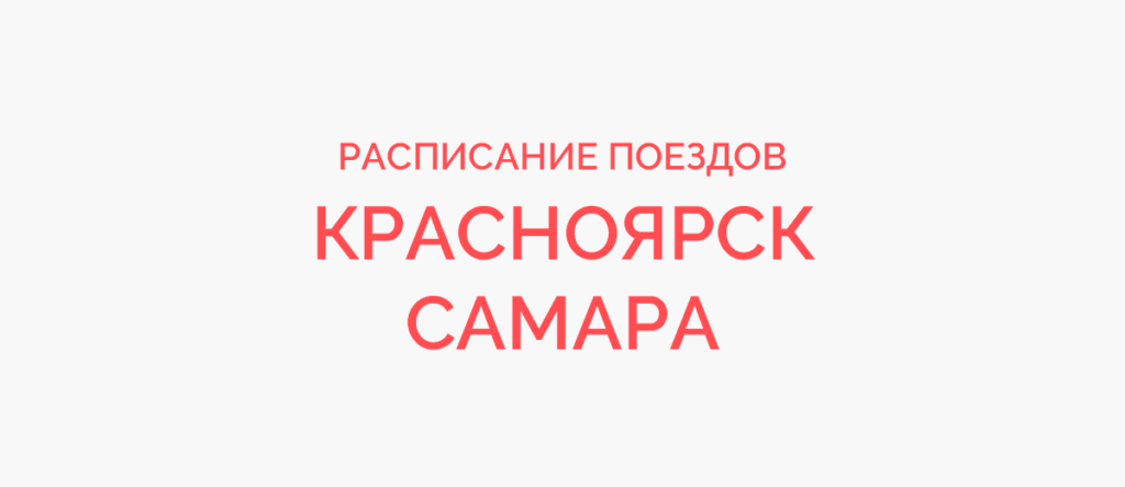 Поезд Красноярск - Самара