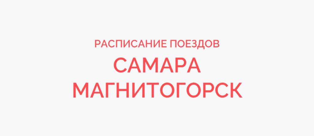 Поезд Самара - Магнитогорск