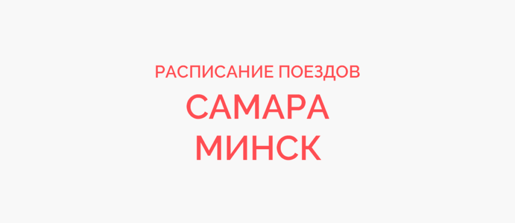 Поезд Самара - Минск