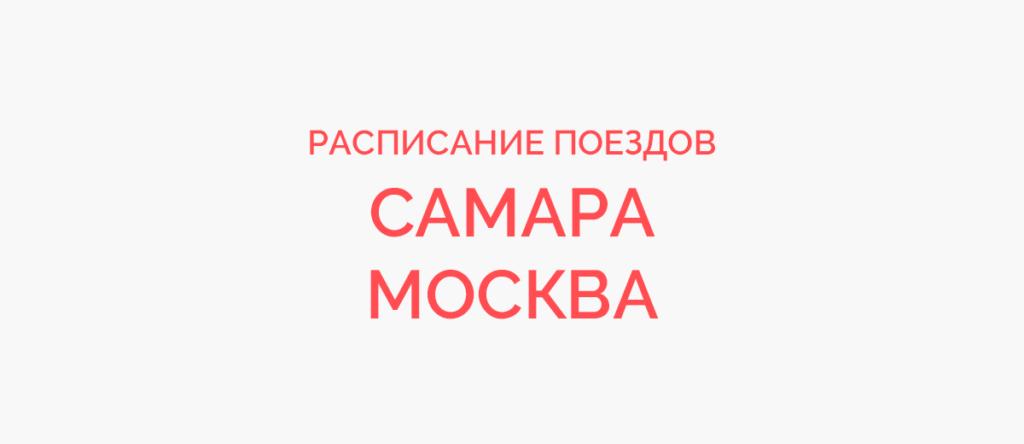 Поезд Самара - Москва