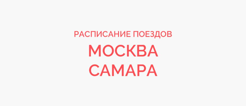 Поезд Москва - Самара