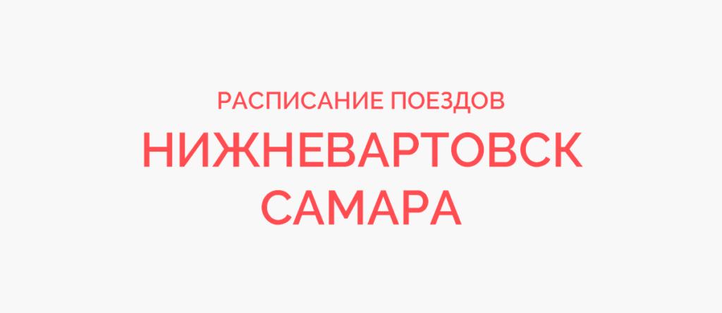 Поезд Нижневартовск - Самара