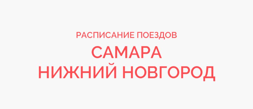 Поезд Самара - Нижний Новгород