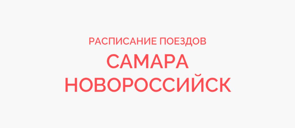 Поезд Самара - Новороссийск