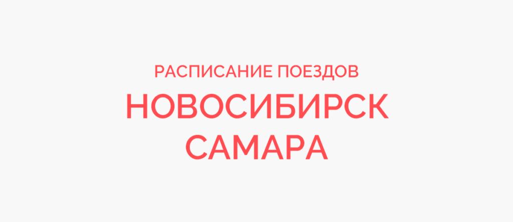 Поезд Новосибирск - Самара