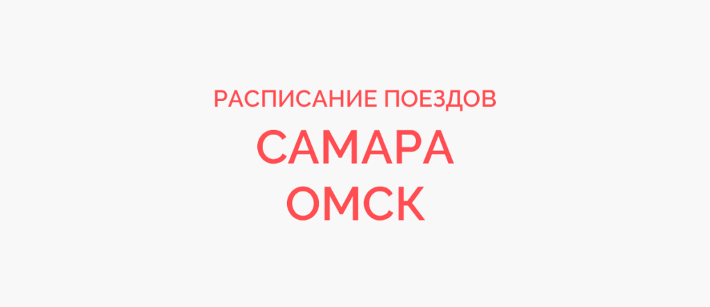 Поезд Самара - Омск