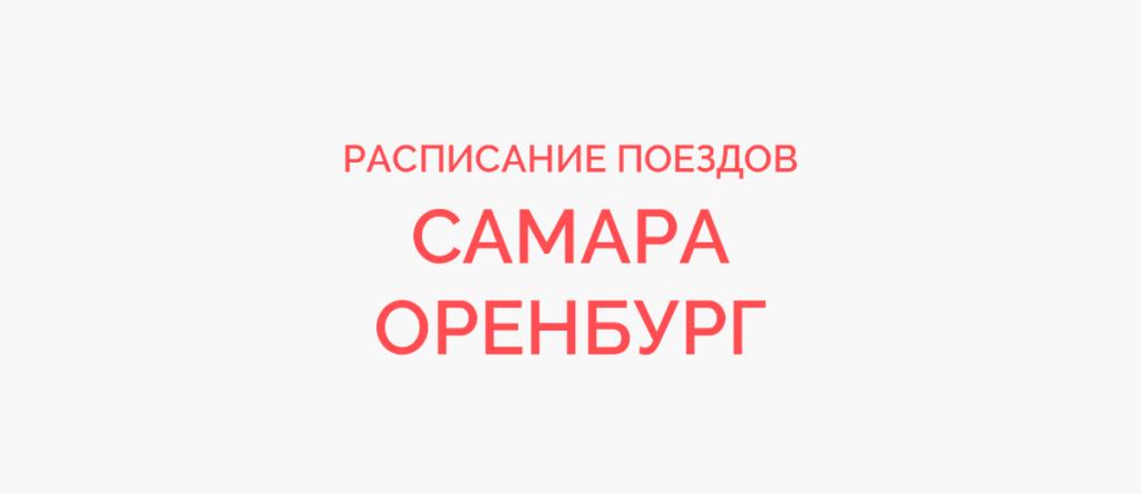 Поезд Самара - Оренбург