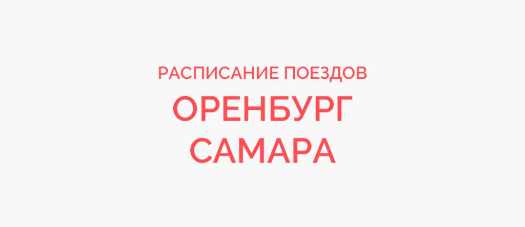 Поезд Оренбург - Самара