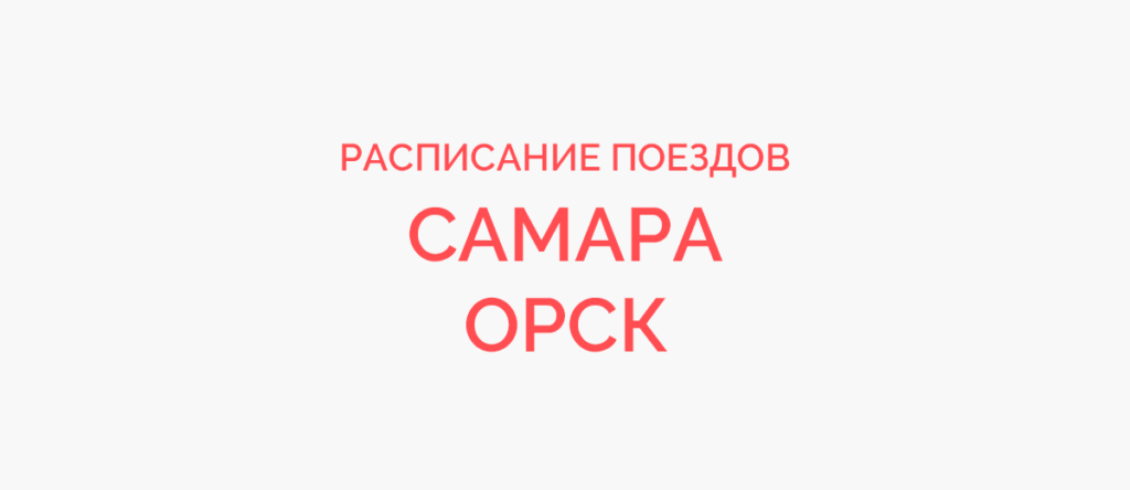 Поезд Самара - Орск