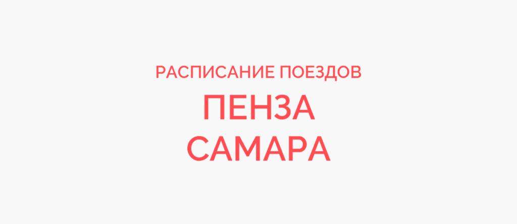 Поезд Пенза - Самара