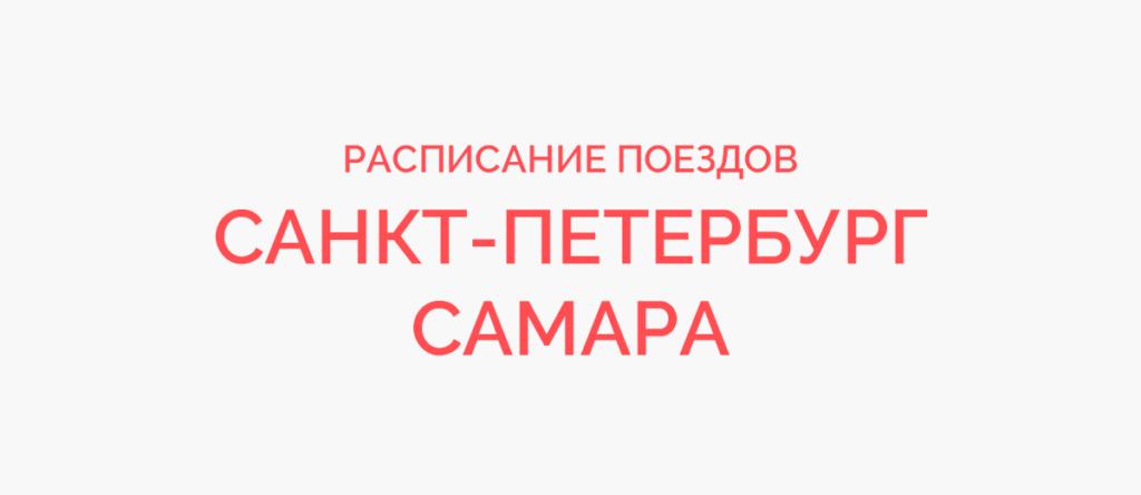 Поезд Санкт-Петербург - Самара