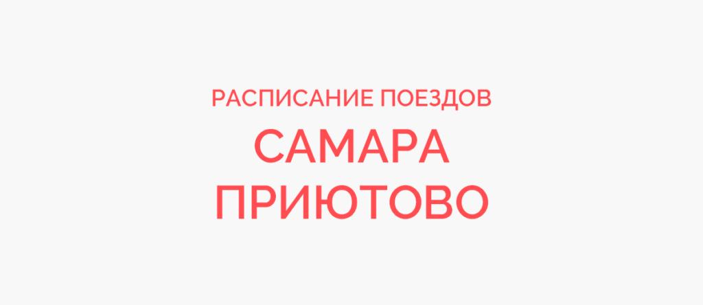 Поезд Самара - Приютово