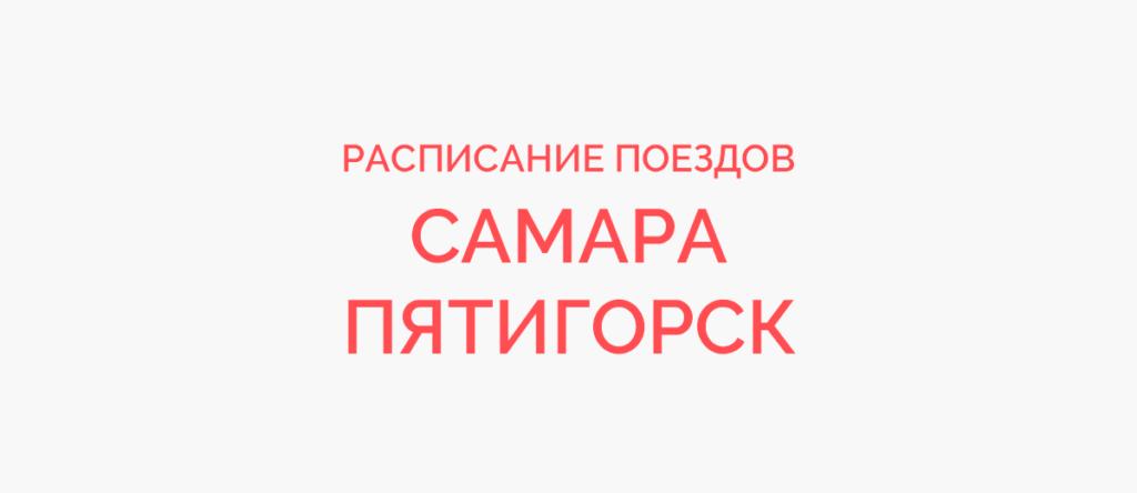 Поезд Самара - Пятигорск