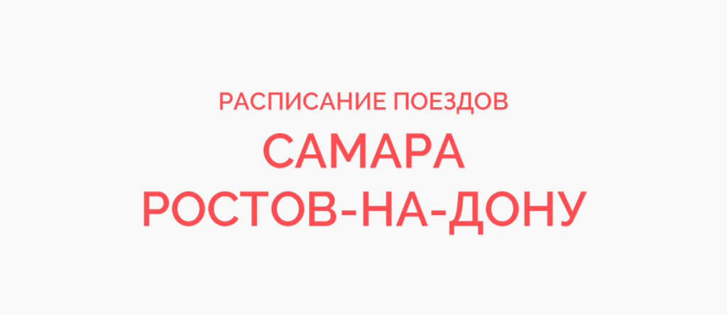 Поезд Самара - Ростов-на-Дону