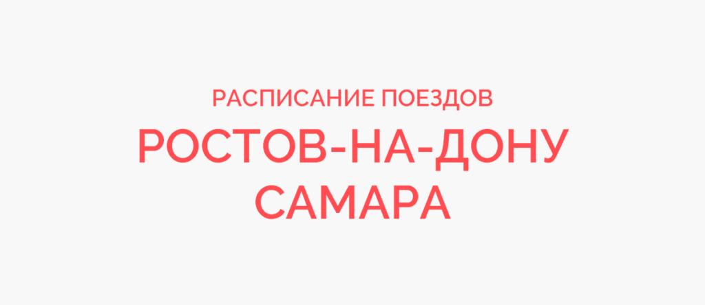 Поезд Ростов-на-Дону - Самара