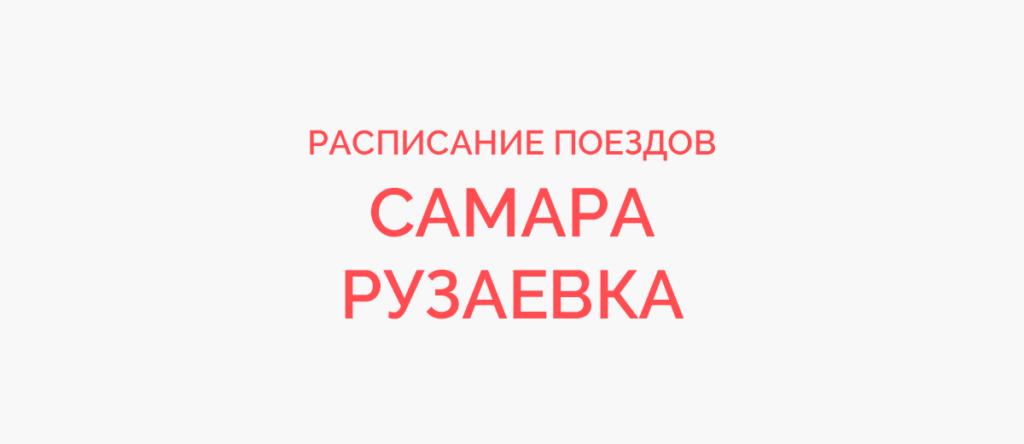 Поезд Самара - Рузаевка