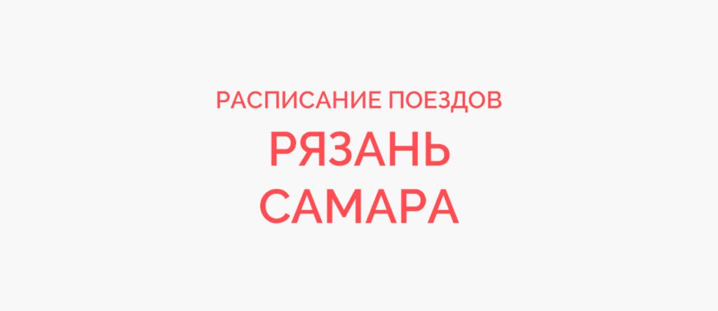 Поезд Рязань - Самара