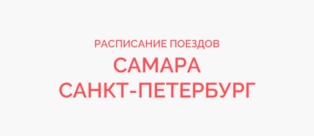 Поезд Самара - Санкт-Петербург