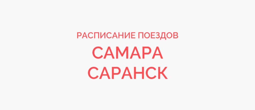 Поезд Самара - Саранск
