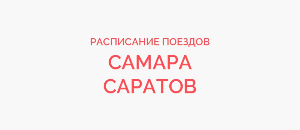 Поезд Самара - Саратов