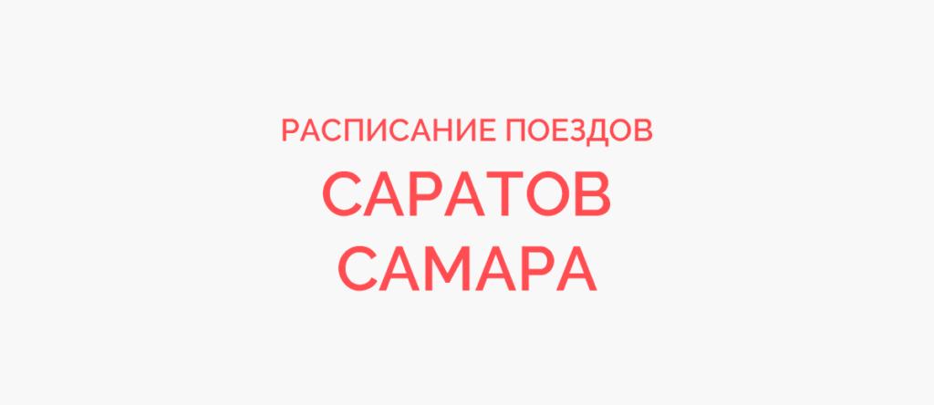 Поезд Саратов - Самара
