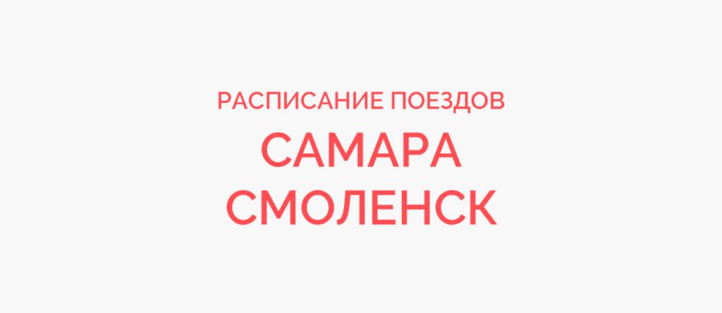 Поезд Самара - Смоленск