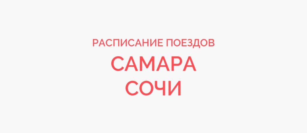 Поезд Самара - Сочи